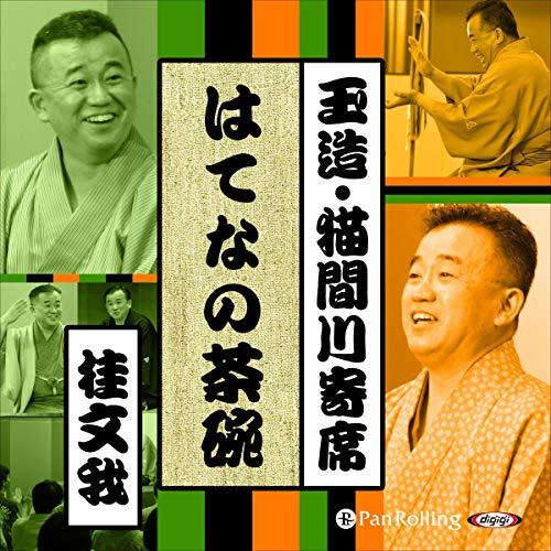 『【猫間川寄席ライブ】 はてなの茶碗』のカバーアート