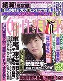 週刊女性自身2013年1月1日号 雑誌 2012.12.18
