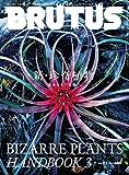 BRUTUS(ブルータス) 2018年7/1号No.872[新・珍奇植物]