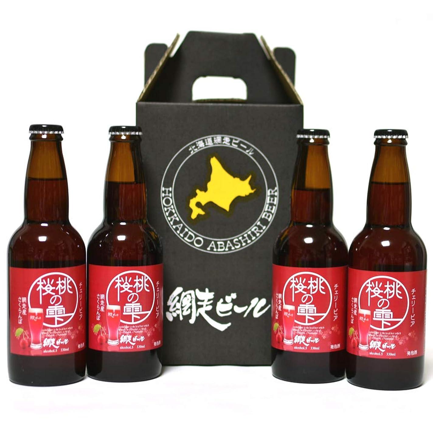 繊細チョークオフェンス北海道で大人気の地ビール 「網走ビール 桜桃の雫4本セット」