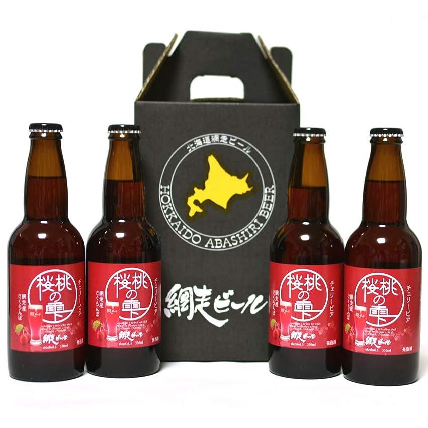 愛されし者リーチ順番北海道で大人気の地ビール 「網走ビール 桜桃の雫4本セット」