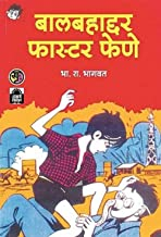 बालबहाद्दर फास्टर फेणे: Balbahaddar Faster Fene (Marathi Edition)