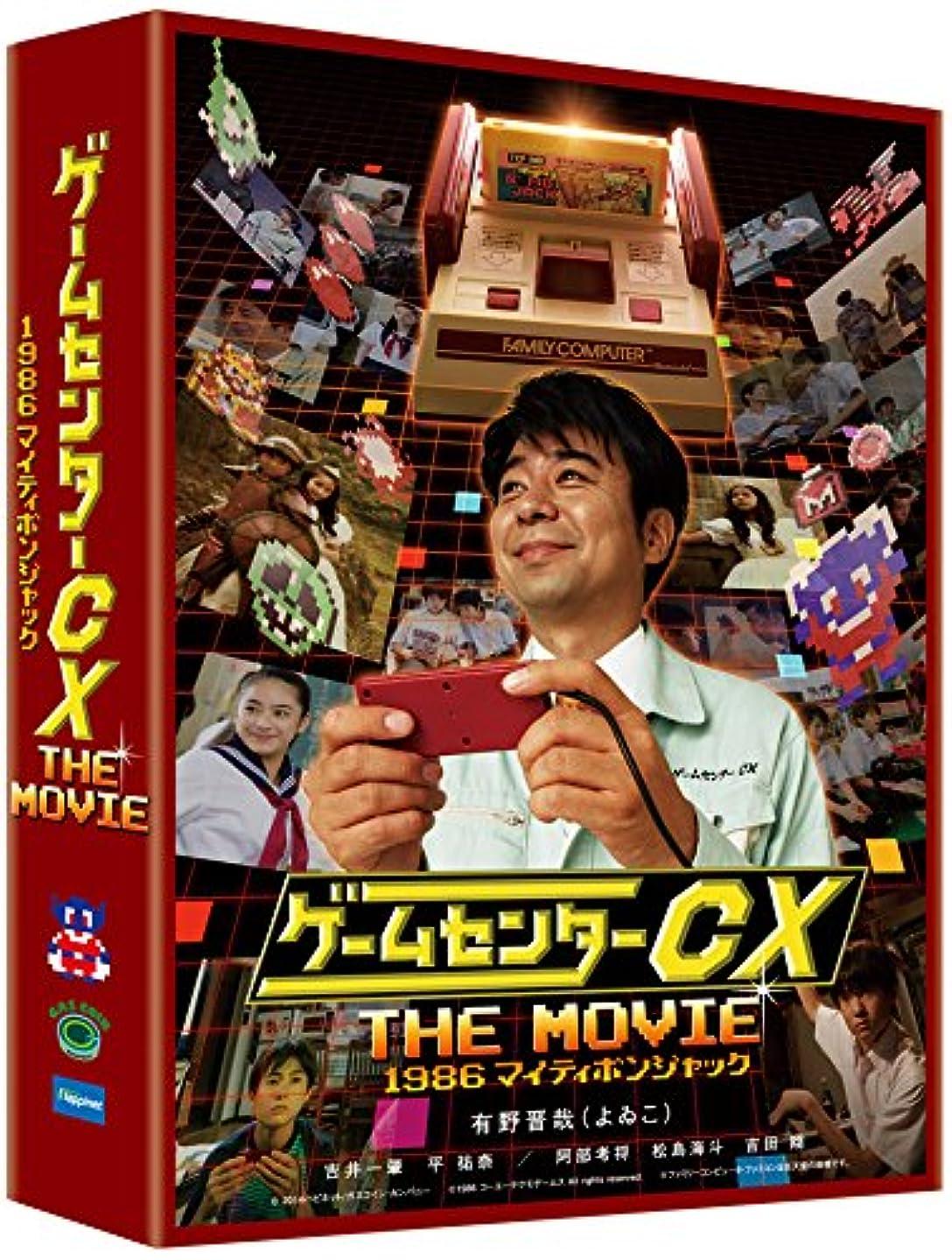 相談スケート以来ゲームセンターCX THE MOVIE 1986 マイティボンジャック [Blu-ray]