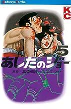 あしたのジョー(5) (週刊少年マガジンコミックス)