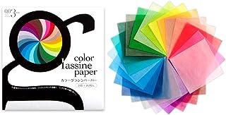 カラーグラシンペーパー 24色お試しセット(48枚入) グラシン紙 折り紙サイズ カラフルな半透明ペーパークラフト紙