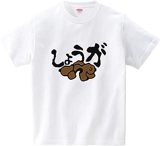 ショウガ(Tシャツ?ホワイト) (犬田猫三郎)
