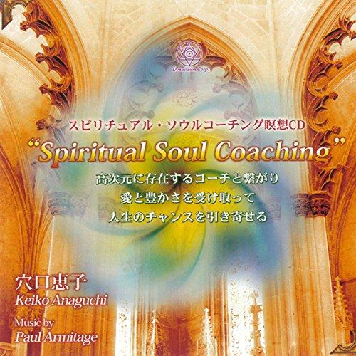 『スピリチュアル・ソウルコーチング瞑想CD』のカバーアート