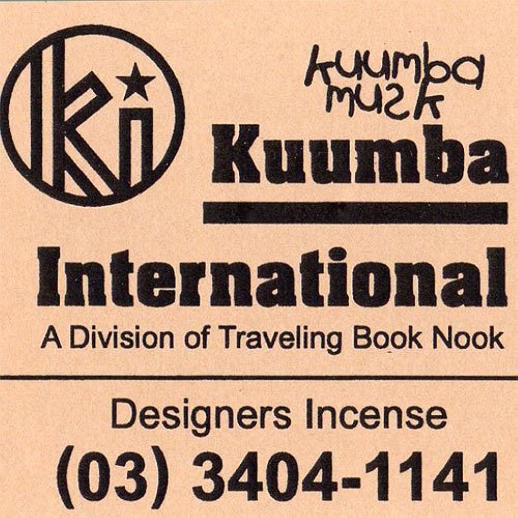 強制的手術濃度KUUMBA/クンバ『incense』(KUUMBA MUSK) (Regular size)