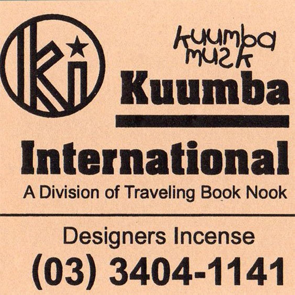 懲戒テントこしょうKUUMBA/クンバ『incense』(KUUMBA MUSK) (Regular size)