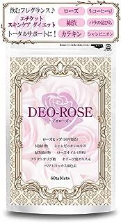 DEO-ROSE ローズ 柿渋 シャンピニオン プラセンタ エチケット サプリメント 【60粒約30日分】