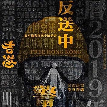 Free Hong Kong Revolution Now