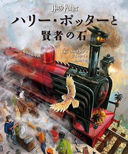 ハリー・ポッターと賢者の石 〈イラスト版〉 (ハリー・ポッターシリーズ)