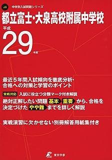 都立富士・大泉高校附属中学校 平成29年度 (中学校別入試問題シリーズ)