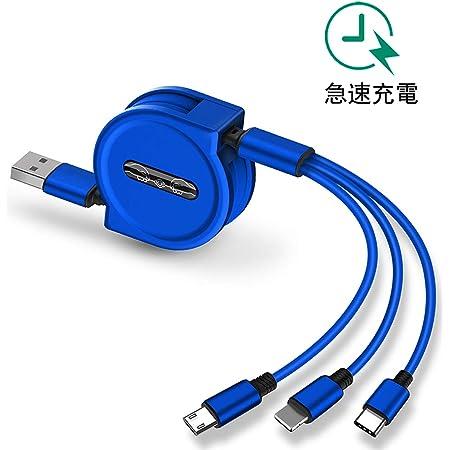 最新版 充電線 卷繞 3合1 3A快速充電 USB對應電纜 Type-C/Micro/Android 可同時供電iPhoneX XS/8 8plus 7 7p/6 6s /Sony/Huawei/Samsung (對應)伸縮式 usb電纜 1.2m(藍色)