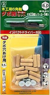 大西工業 6角軸ダボ錐マーカーセット(NO.22MS) 6mm用セット セット内容=錐+木ダボ20個+マーカー5個