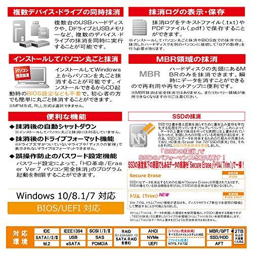 HD革命/Eraser_Ver.7_パソコン完全抹消&ファイル抹消_通常版ハードディスクSSDデータ抹消消去情報漏えい対策抹消ソフトイレーサー