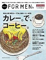Hanako FOR MEN 特別保存版 カレー。で、コーヒー。: 東京&大阪 満足カレー97皿、焙煎コーヒー60豆! (マガジンハウスムック)
