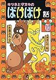 キツネとタヌキのばけばけ話 (日本のおばけ話・わらい話13)
