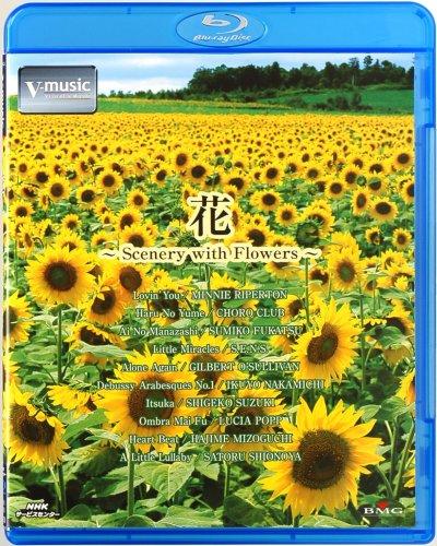 花‾Scenery with Flowers‾ V-music [Blu-ray]