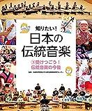 受けつごう!  伝統音楽の今後 (知りたい!  日本の伝統音楽 3) - 京都市立芸術大学日本伝統音楽研究センター