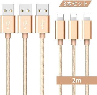 AIFEIMEI iPhone 充電ケーブル ライトニングケーブル 【最新版 2M*3本セット】 USB Lightningケーブル 生涯保証 アイフォン充電ケーブル 高速データ転送 3A急速充電 小型ヘッド設計 高耐久性 ナイロン柔軟性あり 断線防止 iPhone XR/XS MAX/XS/X/8/8Plus/7/7 Plus/6/6 Plus/6s/6s Plus/5/SE/5s/iPad/iPod 対応(ゴールド)