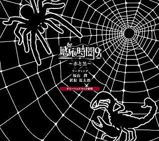 感応時間9 ~赤と黒~ アニメイト限定盤