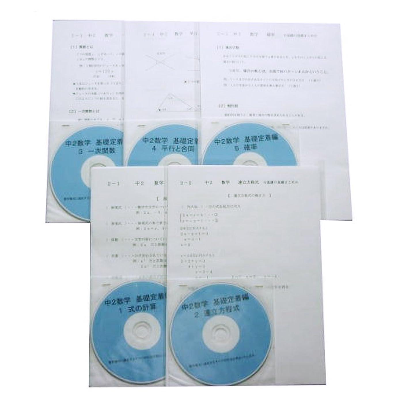 視力非アクティブ衣服中学 数学 2年 【基礎】 DVD 5枚セット (授業+テキスト+問題集)