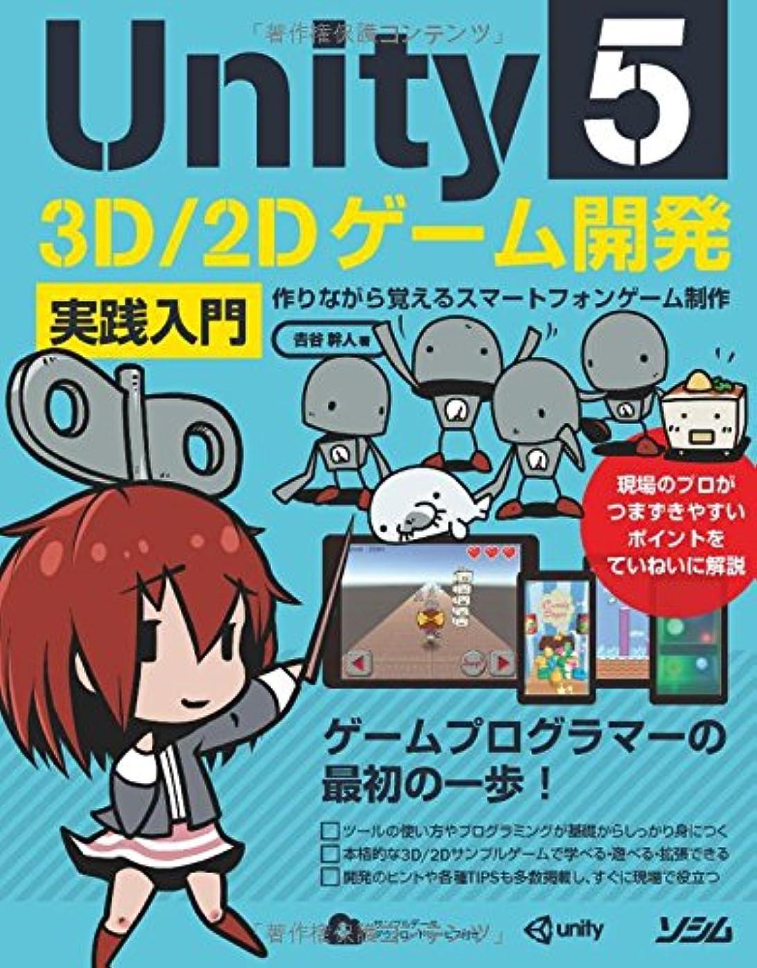 タバコそよ風例示するUnity5 3D/2Dゲーム開発実践入門 作りながら覚えるスマートフォンゲーム開発
