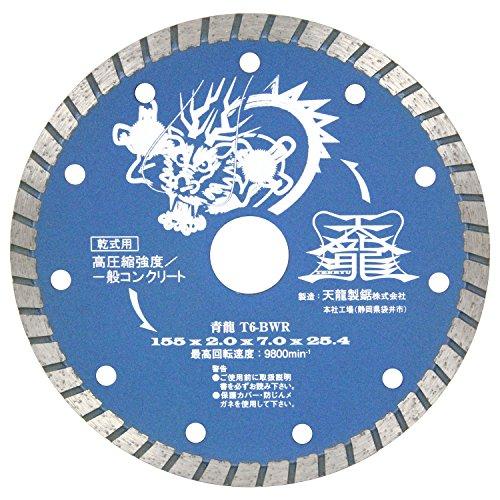 天龍製鋸 ダイヤモンドカッター 青龍 高圧縮強度/一般コンクリート(造園・電設) 外径155mm T6-BWR