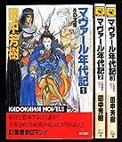 マヴァール年代記 全3巻セット (カドカワノベルズ)