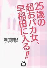 表紙: 25歳の超おバカ女、早稲田に入る!! | 深田萌絵