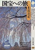 国宝への旅〈6〉東国逍遙 (NHKライブラリー)
