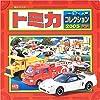 トミカコレクション2005 (超ひみつゲット!)