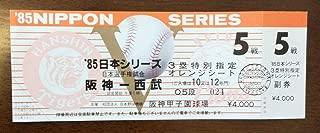 日本シリーズ1985年 阪神‐西武 3塁特別指定オレンジシート