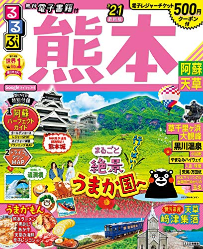 るるぶ熊本 阿蘇 天草'21 (るるぶ情報版地域)