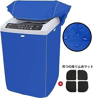 洗濯機カバー 【デザイン改良】 4面包みデザイン 青 台風対応 防水 防塵 日焼け止め バックルつき(L 58*60*92)