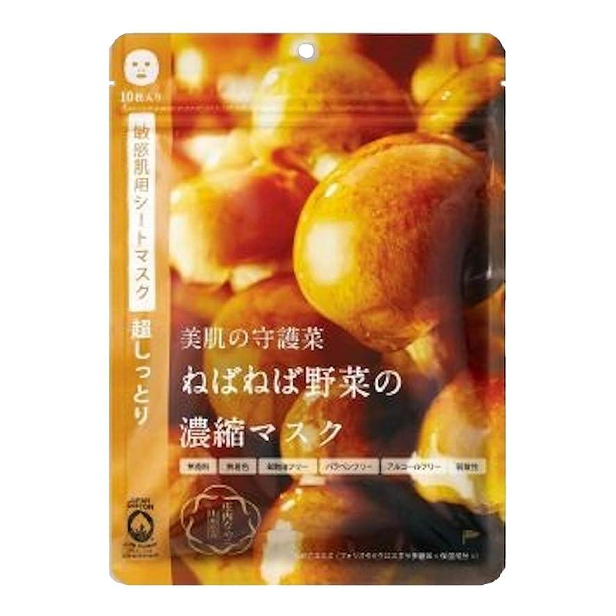 盟主アプローチミケランジェロ@cosme nippon 美肌の守護菜 ねばねば野菜の濃縮マスク 庄内なめこ 10枚入り 160ml