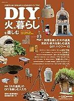DIYで火の暮らしを楽しむ ──「火の道具」のDIY 実例&ハウツー (CHIKYU-MARU MOOK 自然暮らしの本)