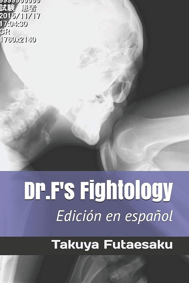 ジャンククール無線Dr.F's Fightology Edición en espa?ol