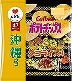 カルビー ポテトチップス タコライス味 55g ×12袋