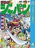 ジモトがジャパン 4 (ジャンプコミックスDIGITAL)