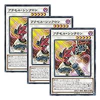 【 3枚セット 】遊戯王 日本語版 DP23-JP028 Accel Synchron アクセル・シンクロン (ノーマル)