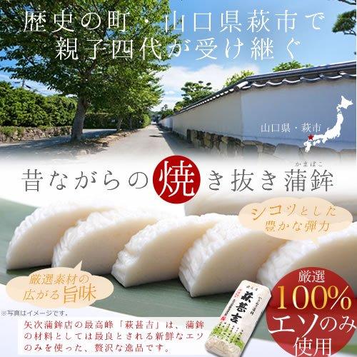 萩・矢次蒲鉾店『萩甚吉』