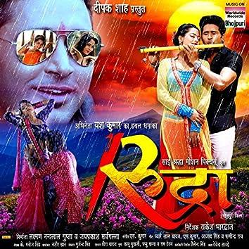 Rudra (Original Motion Picture Soundtrack)