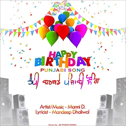 happy birthday songs free download pagalworld