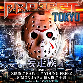 PROJECT TOKYO (feat. ZEUS, RAW-T, YOUNG FREEZ, SIMON JAP, WANYUDO & TOKAGE)