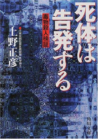 死体は告発する―毒物殺人検証 (角川文庫)の詳細を見る