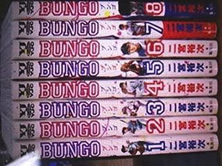 BUNGO コミック 1-8巻セット (ヤングジャンプコミックス)