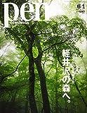 Pen(ペン) 2018年 6/1 号 クリエイターを触発する、軽井沢の森へ。