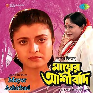 Mayer Ashirbad (Original Motion Picture Soundtrack)